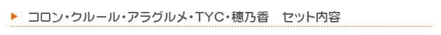 コロン・ほのか・クルール・ヴァリアス・ア ラ グルメ・TYC・エスプリ セット内容