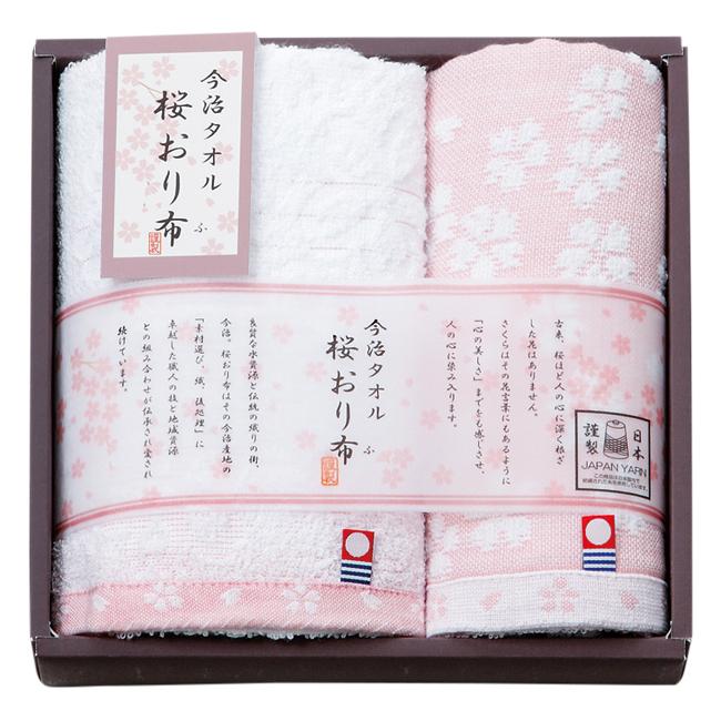 桜おり布 タオルセット No.15 (ピンク)