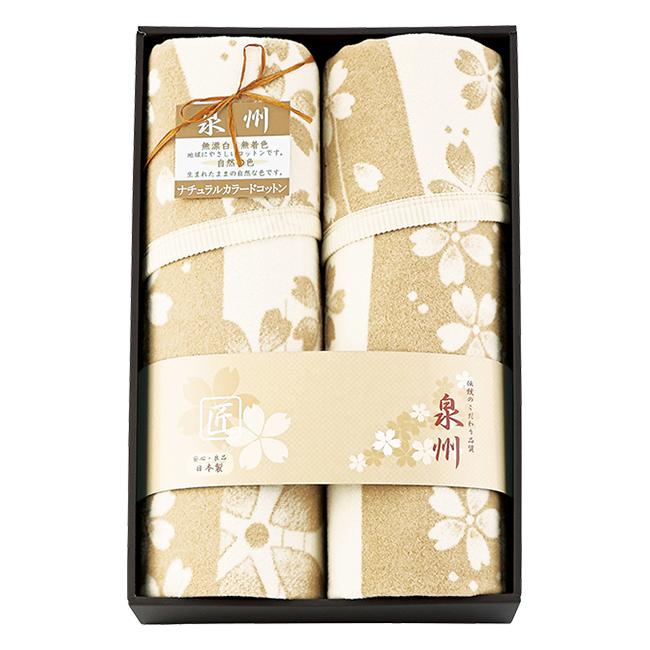 泉州こだわり毛布 肌にやさしい自然色のシルク入り綿毛布(毛羽部分)2P No.300