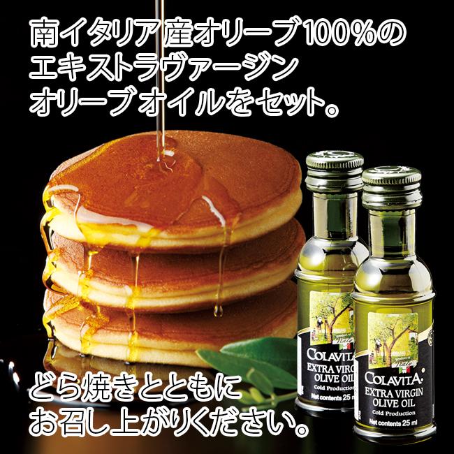 和菓匠菴 「オリーブ de どら焼き」Premium No.34