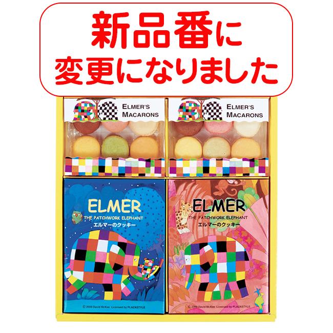 エルマー クッキー&マカロン No.10