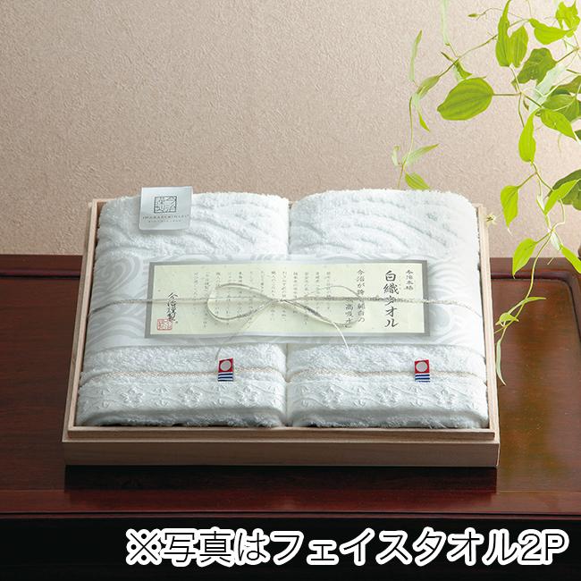 今治謹製 白織タオル 木箱入りバスタオル2P No.50