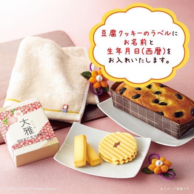 今治タオル&和菓子詰合せ No.25 ※5個以上でご注文可能・2週間前後での発送 【名入れ専用】