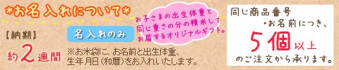 新潟県奥阿賀産こしひかり 体重米(男の子用) No.50 ※5個以上でご注文可能・2週間前後での発送 【名入れ専用】
