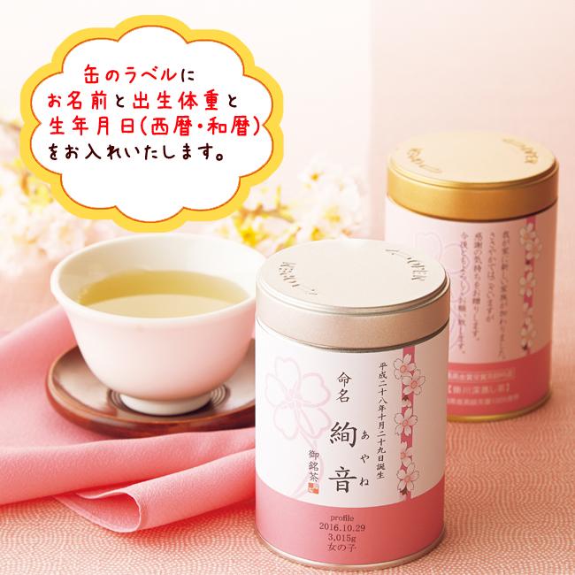 静岡茶 No.15 (女の子) ※5個以上でご注文可能・2週間前後での発送 【名入れ専用】