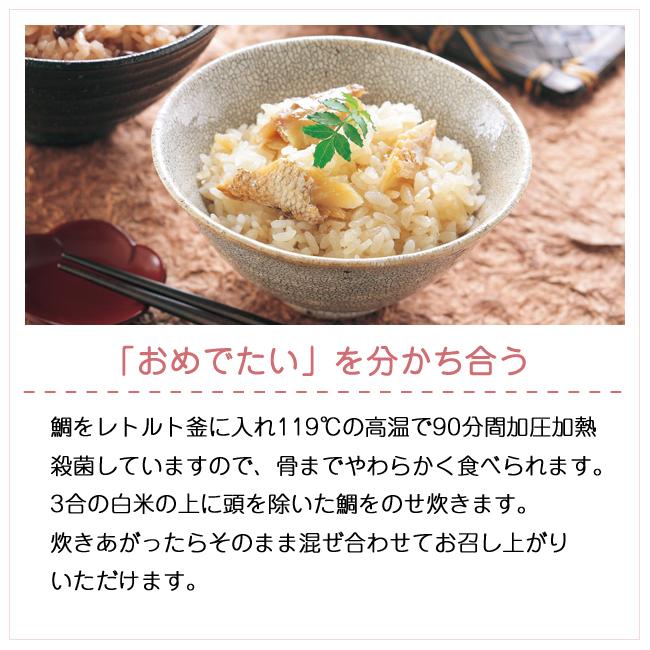 新米家族(赤飯・鯛めし・うどん)