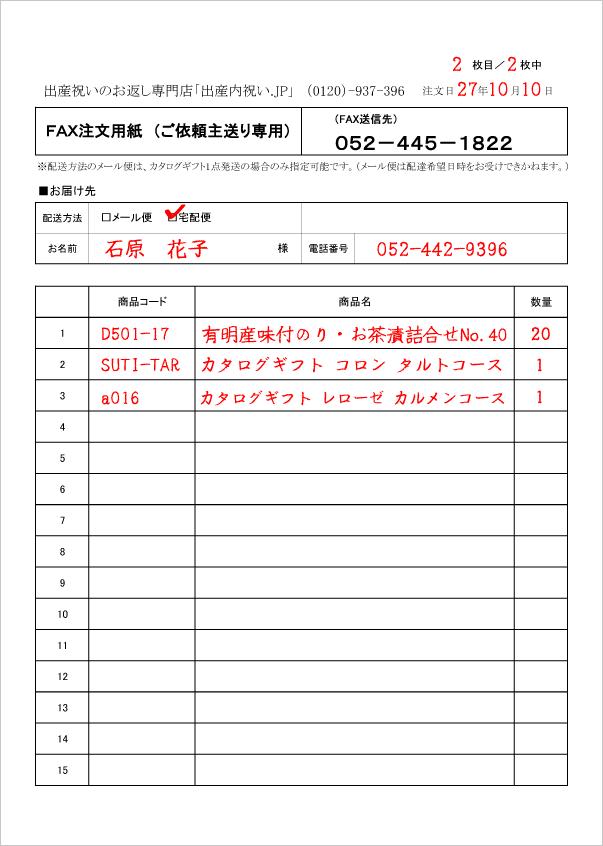 個別送り商品記入用紙