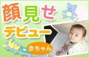 赤ちゃん写真入りサービス