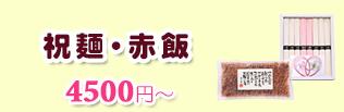 祝麺&赤飯