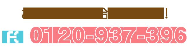 0120-937-396